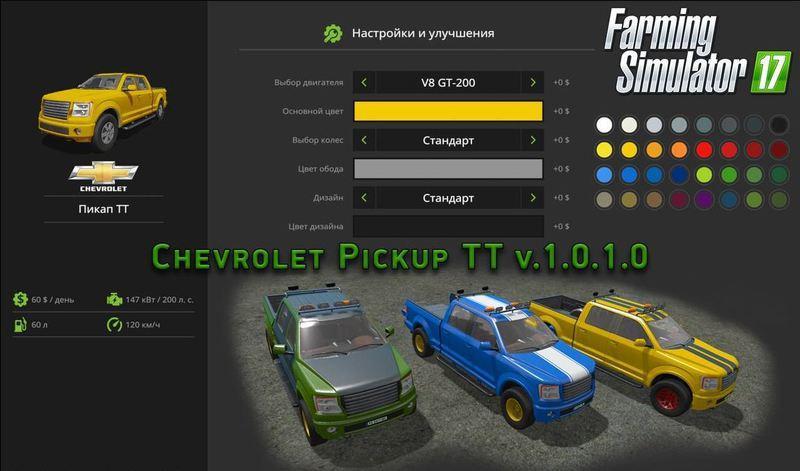 Photo of FS17 – Chevrolet Pikap TT V1
