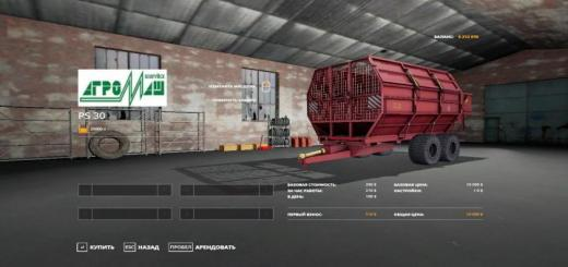 Photo of FS19 – Pts30 Römork V1
